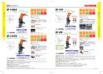 油圧パンチャー EP-1475V