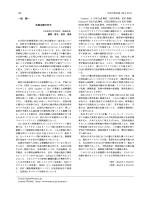 全文PDF - 日本医科大学