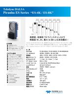 "Piranha ES Series ""ES-4K / ES-8K"""