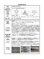 清水長金属工業 - 京都産業21