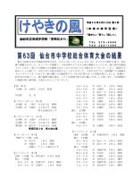 仙台市立吉成中学校「学校だより」