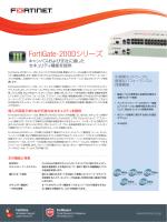 FortiGate-200D/240D/280D-POE