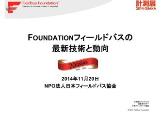 2014計測展FF-Jセミナ - Fieldbus Foundation
