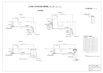 04-03汚水取付管工標準図φ100(3)(37KB)(PDF文書)