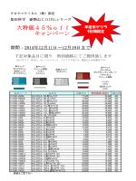 柴田2014年度末ねじ口びんキャンペーンちらし