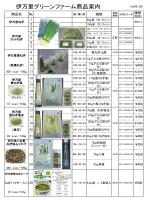 商品案内(PDF)