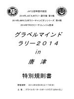 特別規則書 - JMRC九州