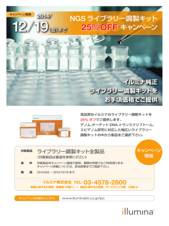 140905_NGSライブラリー調製キット 25% OFF キャンペーン.indd