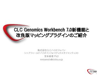 CLC Genomics Workbench 7.0新機能と改良版マッピングプラグインの