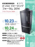 In vivo イメージングフォーラム2014 プログラムのご案内(PDF)