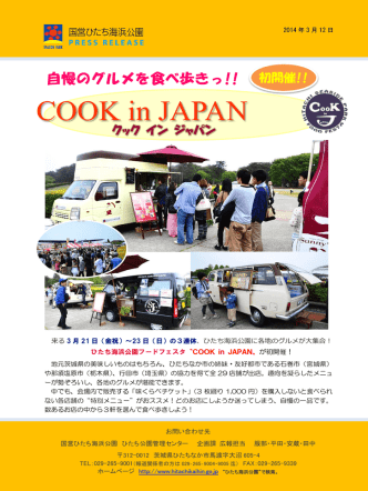 COOK in JAPAN
