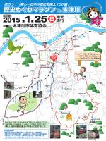 歴史めぐりマラソン in 木津川