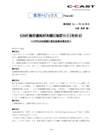 2014年3月4日 GMP 施行通知が大幅に改訂へ!(その4)