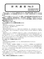研究通信3号 - Top-東京都立墨田特別支援学校