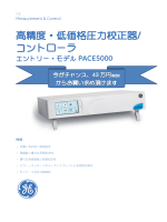 PACE5000キャンペーンのご案内