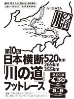 「川の道」フットレース - スポーツエイドジャパン