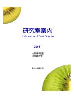 研究室案内2014