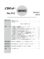 PDF:260KB - 日本ロボット工業会