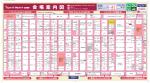 こちら - Japan IT Week 春