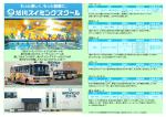 『旭川スイミングスクール』ではスポーツの 魅力を様々なクラス・コーチ