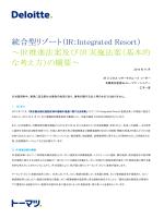 IR推進法案及びIR実施法案(基本的 な考え方)の概要