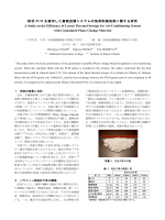 粒状 PCM を適用した蓄熱空調システムの負荷削減効果に関する研究 A