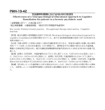 PMH-19-42