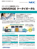 UNIVERGE ケータイポータル