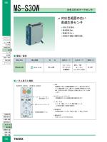 MS-S30W - 竹中電子工業株式会社