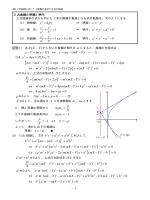 460 2次曲線に引いた2接線が直交する点の軌跡