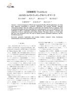 TrakMark: AR/MRトラッキングのベンチマーク - kameda