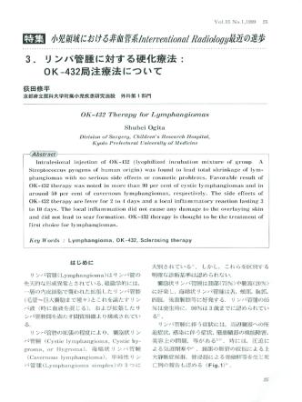 3. リンパ管腫に対する硬化療法:OK