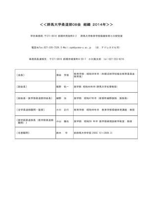 2014群大柔道部OB会役員名簿