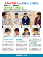 高崎高校OB座談会(2013年度卒業生)