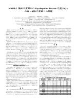 MMPI-2 臨床尺度群中の Psychopathic Deviate 尺度(Pd)と 内容・補助