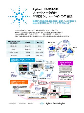 Agilent PS-X10-100 スマートメータ向け RF測定 ソリューションのご紹介