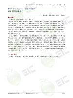 4 章 符号の構成 - 電子情報通信学会知識ベース |トップページ