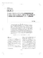 ロキソプロフェンナトリウム水和物含有貼付剤 (ロキソプロフェンNaテープ
