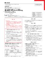 2014/04 - トーアエイヨー 医療関係者向け情報