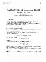 非負行列集合で定義される homogeneous 写像の性質