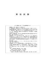 実技 - 日本FP協会