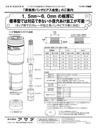 1.5mm~6.0mm の板厚に 標準型では対応できない小径 - Ai-Link