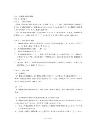 2.38 RO濃縮水処理設備(PDF 2.13MB)