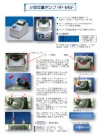 小型定量ポンプ RP-M5F - ローラーポンプ/チューブポンプ