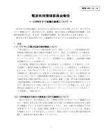 電波利用環境委員会報告