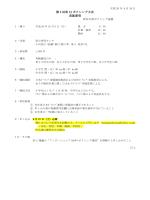 第 5 回県 UJ ボクシング大会 実施要項