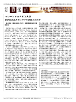 黒田清彦 - 日本マレーシア学会(JAMS)