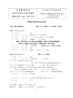 日 英 教 育 学 会 JAPAN-UK EDUCATION FORUM NEWSLETTER