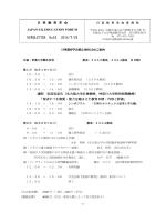 日 英 教 育 学 会 JAPAN-UK EDUCATION FORUM NEWSLETTER