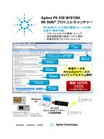 Wi-SUN - Agilent Technologies